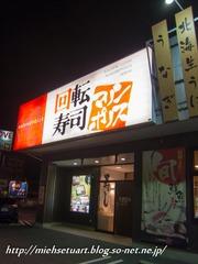 マリンポリス平井店入り口